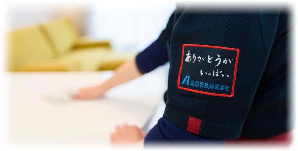 広島管財株式会社|ラピカ事業部
