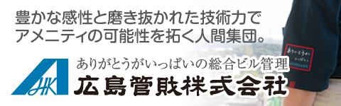 広島管財株式会社