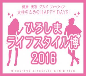 ひろしまライフスタイル博2016